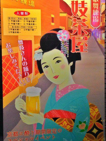 festival maiko